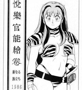 etsuraku kannou emaki cover