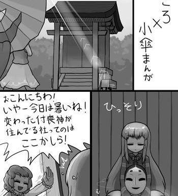 chinko kokoro x futsuu kogasa no bousou manga cover