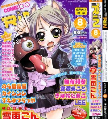 comic rin 2011 08 cover