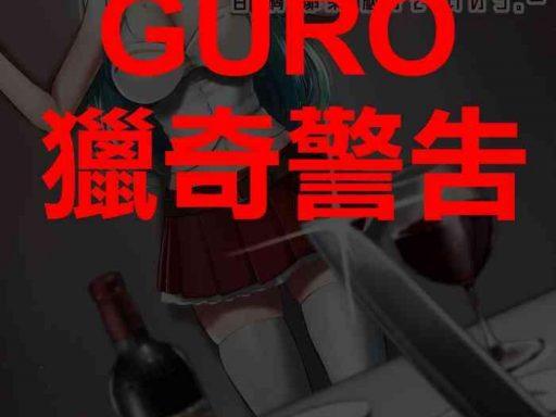 owari no guuzou kowasareru watashi no me mune ransou noumiso inochi cover