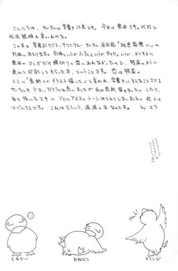 bessatsu momoiro cover