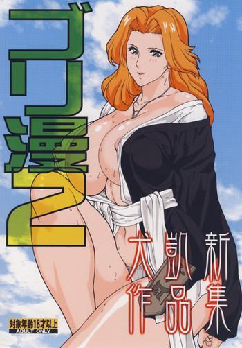 goriman 2 cover
