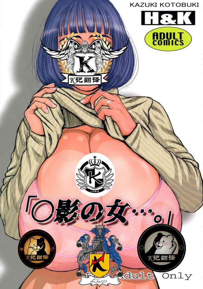 kage no onna x cover