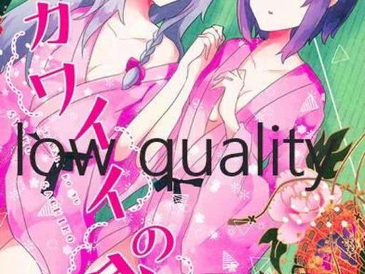 kawaii no yu cover