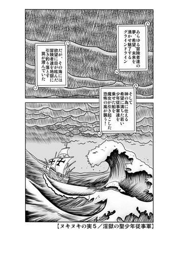 nukinuki no mi no nouryokusha 5 shinshou seishounen juujigun cover