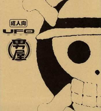 ufo 2000 nana koku hime cover